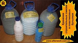 Хранение строительных смесей в пластиковых бутылках