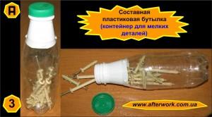 Составная пластиковая бутылка
