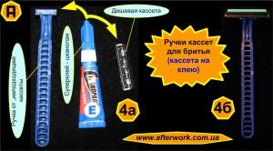 Ручки кассет для бритья