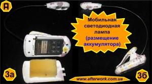 Мобильная светодиодная лампа