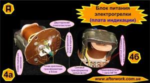 Электрогрелка из отходов ремонта (часть.2)