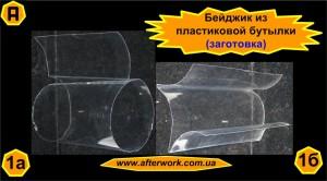 Бейджик из пластиковой бутылки