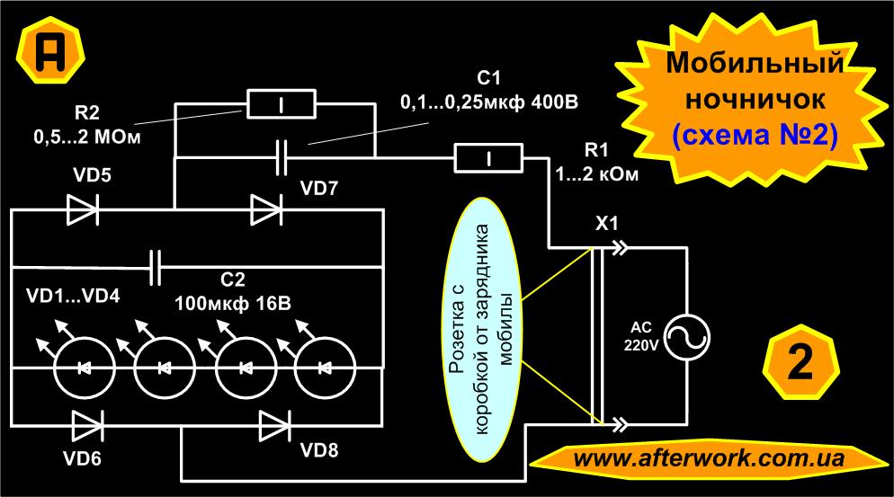 конденсатор С2 защищает
