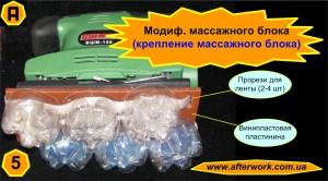 Модификация вибромассажного блока