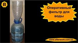 Оперативный фильтр для воды