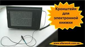 Кронштейн для электронной книжки