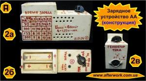 Зарядное устройство АА