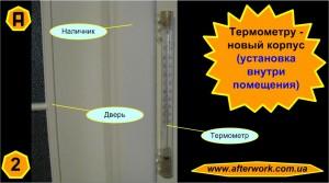 Термометру - новый корпус
