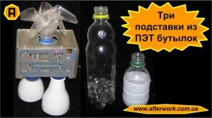 Три подставки из ПЭТ-бутылок