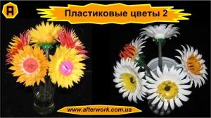 Пластиковые цветы 2
