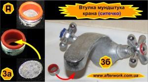 Самодельная втулка мундштука водопроводного крана