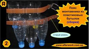 Пояс монтажника из пластиковых бутылок