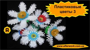 Пластиковые цветы 3