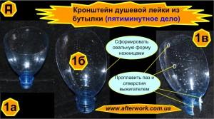 Кронштейн из пластиковой бутылки для душевой лейки 3